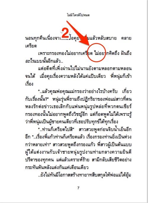 krongthong 3