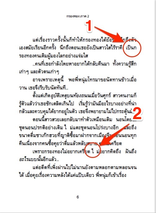 krongthong_1