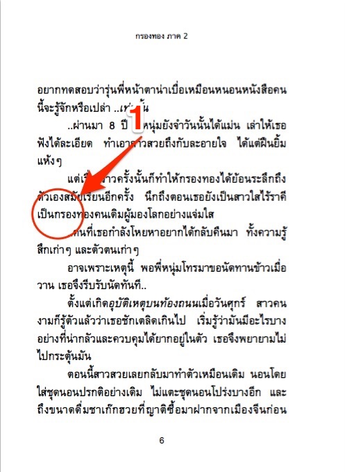 krongthong_2